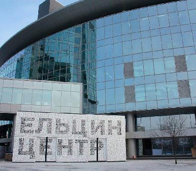 Президентский центр Б. Н. Ельцина