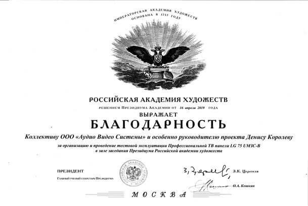 Получили благодарность Российской Академии Художеств за Digital Signage