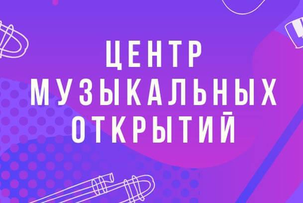 Центр музыкальных открытий Yamaha